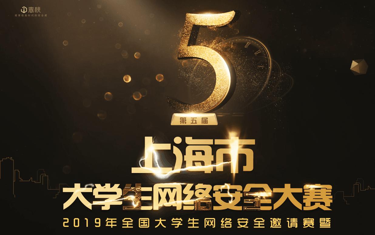 上海大学生网络安全大赛 Writeup by X1cT34m